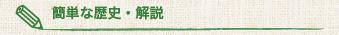 note_history_txt.jpg