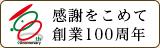 感謝をこめて創業100周年