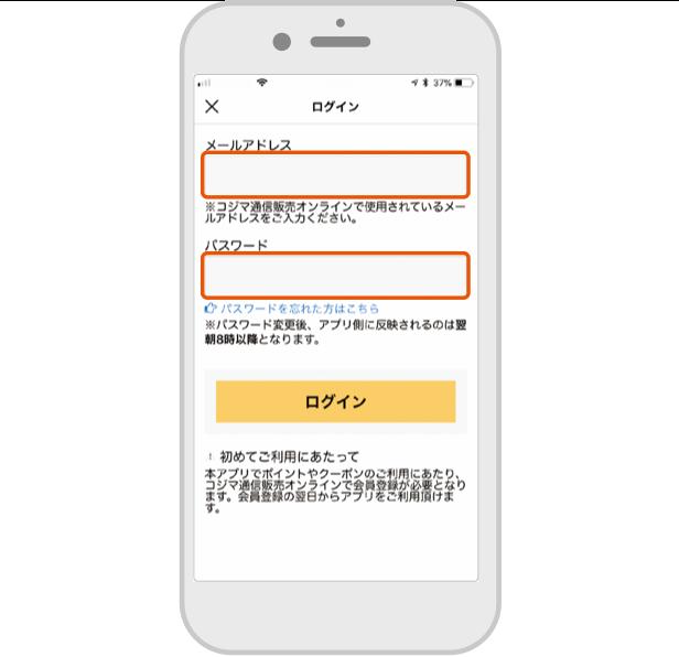 2. コジマ通信販売オンラインで登録したメールアドレス、パスワードを入力