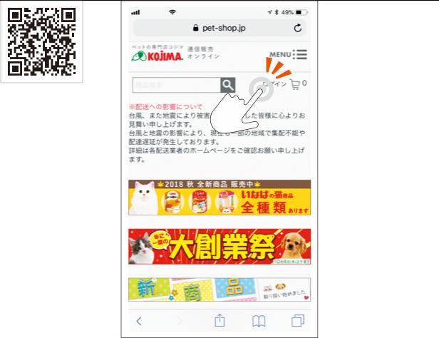 1. コジマ通信販売オンラインにアクセス